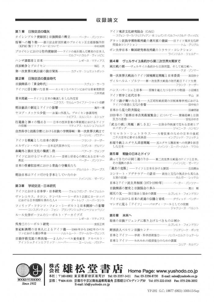 Werbeflyer 雄松堂 S.2