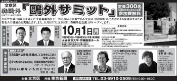 0900東M東京新聞フォーラム全