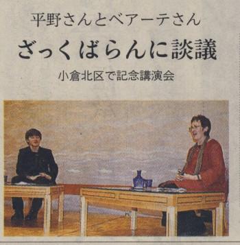 平野啓一郎氏1999年6月20日小倉