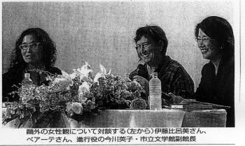 """: """"Ôgais Frauenbild"""" - öffentliche Diskussionsrunde im Literaturhaus Kitakyushu mit Itô Hiromi und Imagawa Hideko (Herbst 2009)"""