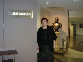 Vor dem Kitasato-Gedenkzimmer