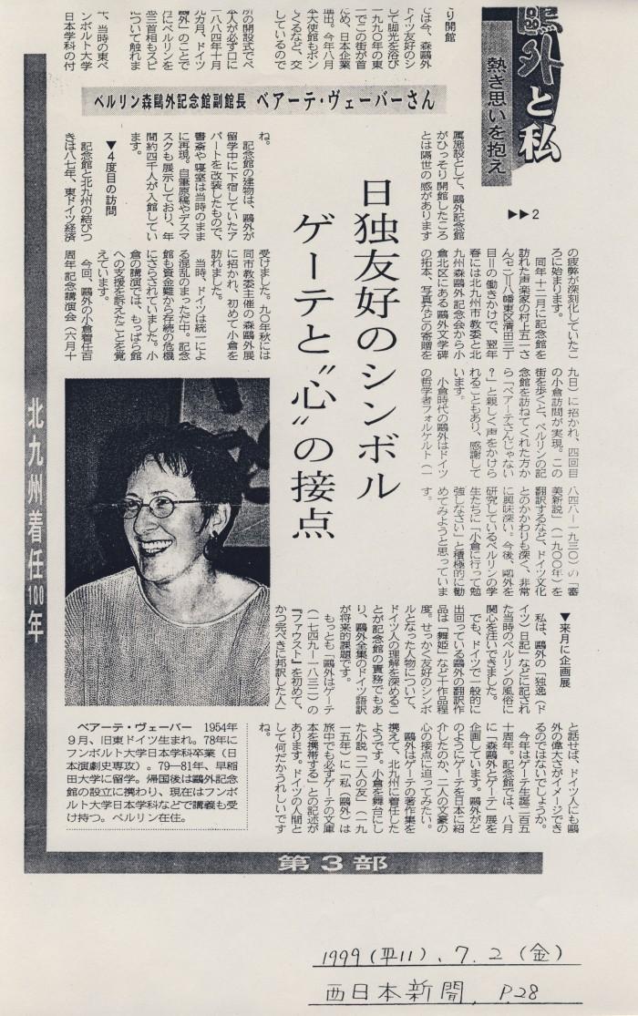 """""""日独友好のシンボル. ゲーテの接点"""" in 西日本新聞, 02.07.1999, S.28"""