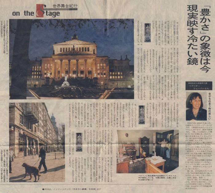Hokkaidô Shimbun 22.12.1996