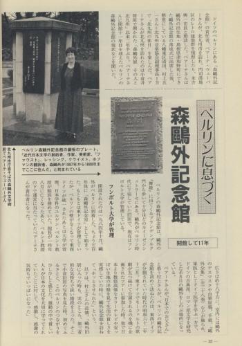 「森鷗外記念館」 in Hiroba Kitakyûshû, 12/1995