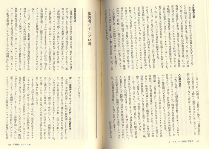 「演劇学のキーワーズ」S.136-137
