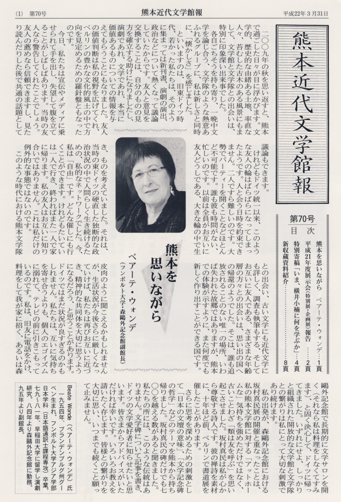 """""""熊本を思いながら"""" in 熊本近代文学館報, Nr. 70, 31.03.2010, S.1"""