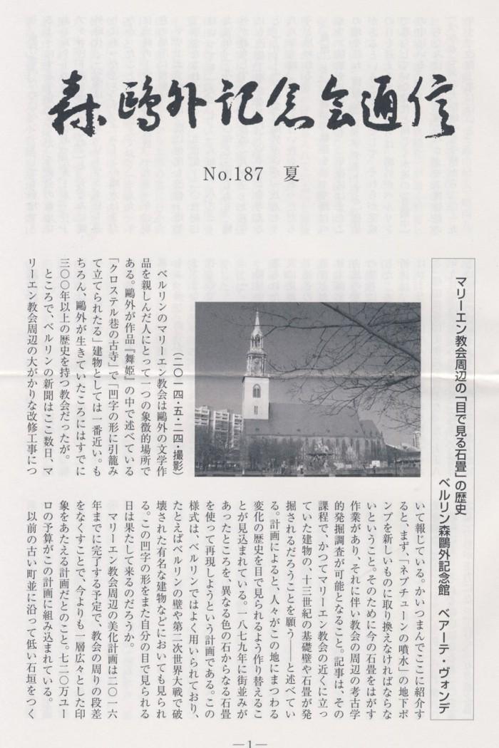 Marienkirche Ogai-Tsushin Nr.187 S.1