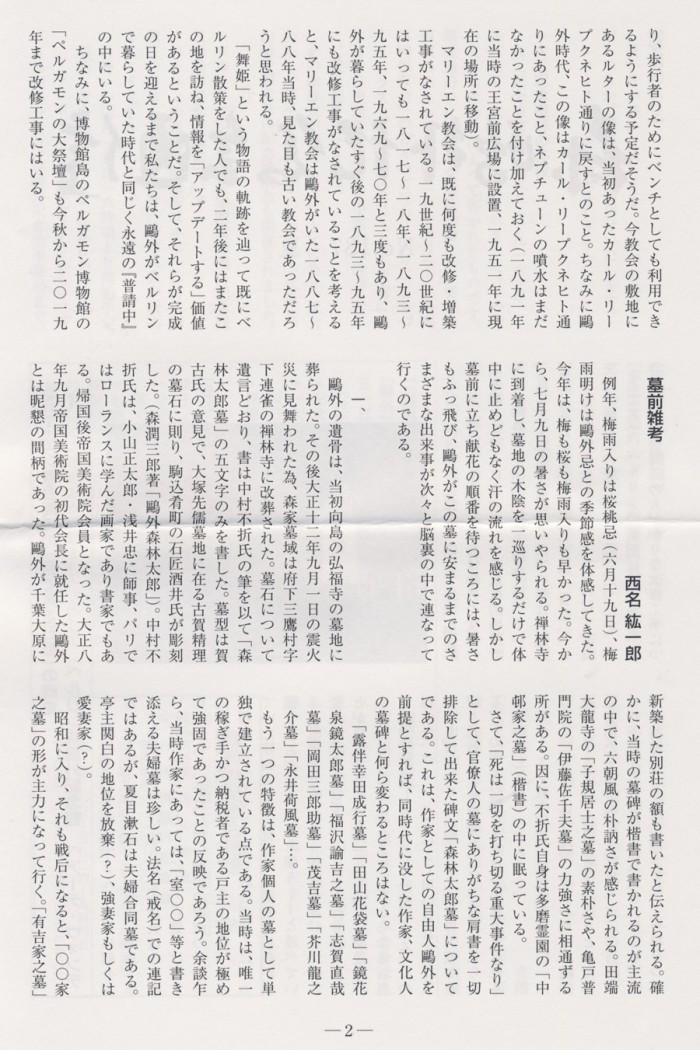 Marienkirche Ogai-Tsushin Nr.187 S.2