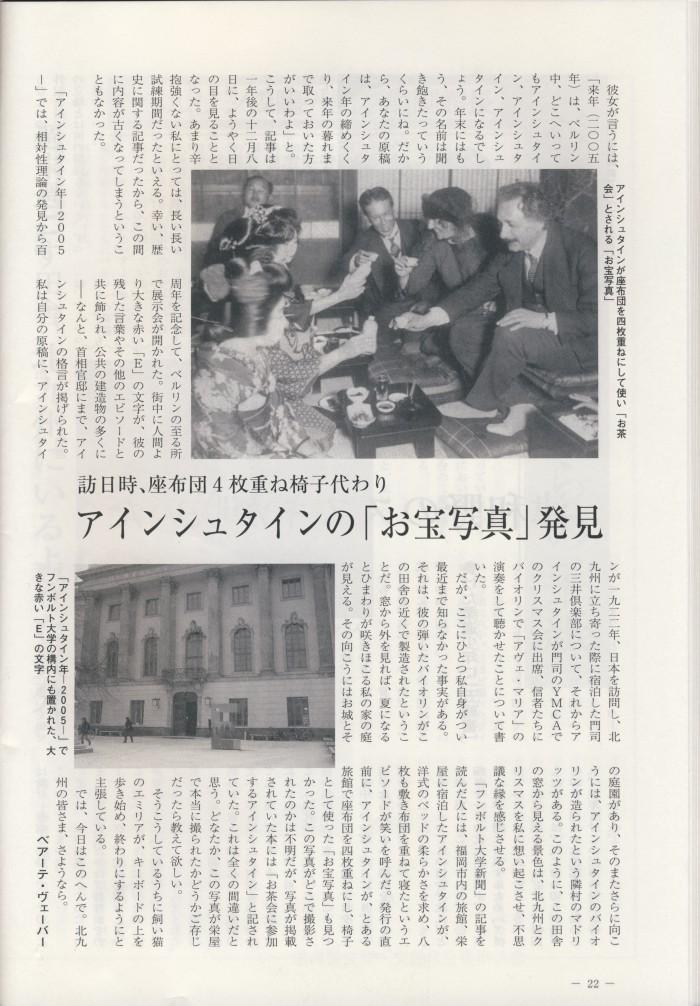 """""""Beate-san kara no tegami"""" No.238 4/2006, S.22"""