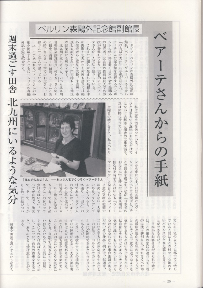 """""""Beate-san kara no tegami"""" No.238 4/2006, S.20"""