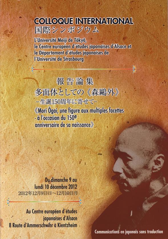 """森鷗外「ぢいさんばあさん」歌舞伎版 - Mori Ôgais """"jiisan baasan"""" auf der Kabuki Bühne"""