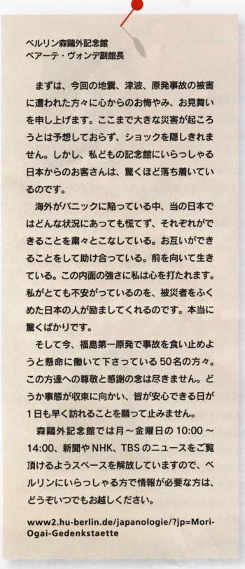 News Digest ganbare Nippon 25.03.2011