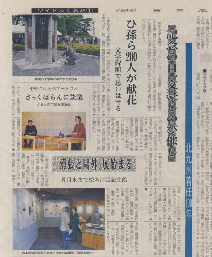 in: Nishinihonshinbun 20.06.1999 Beate mit Hirano Keiichiro