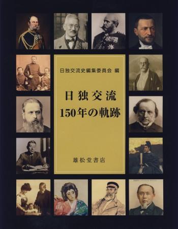 「日独交流150年の軌跡」03.10.2013