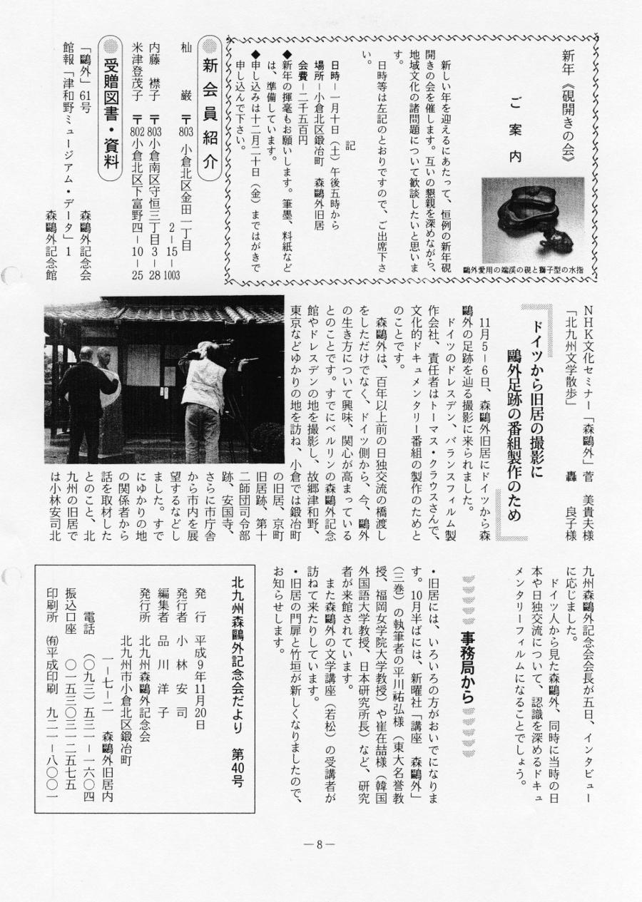 Ogai Presse 20.11.1997