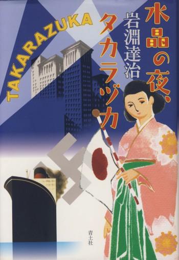"""Takarazuka"" Front"