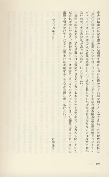 """Takarazuka"" Text"