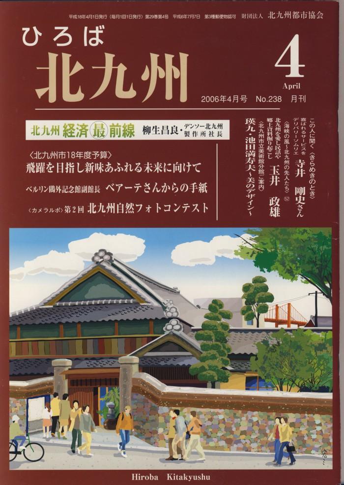 Hiroba Kitakyûshû No.238 4/2006, Titel