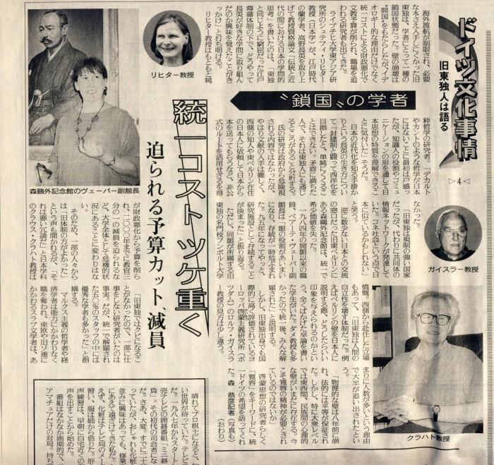 Yomiuri Shimbun Evening Edition10.09.1997 1