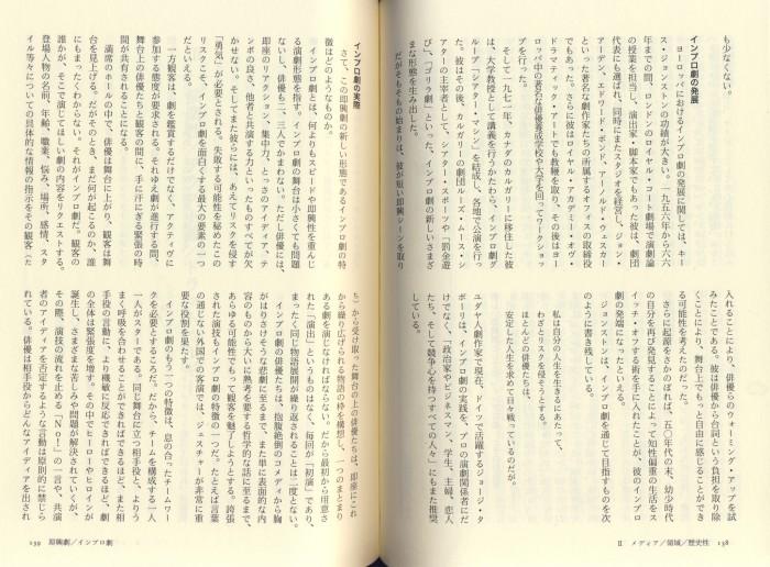 「演劇学のキーワーズ」S.138-139