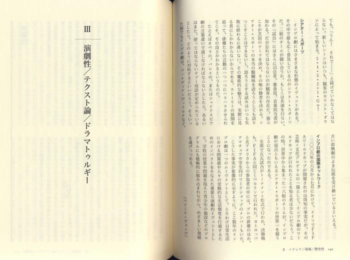 「演劇学のキーワーズ」S.140