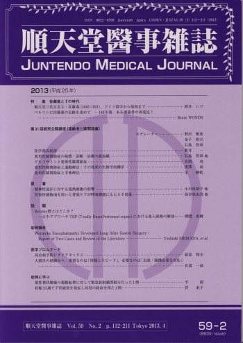 Juntendo Medical Jounal