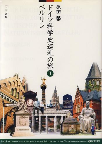 ドイツ科学史巡礼の旅・ベルリン Doitsu kagakushi junrei no tabi (Pilgerreisen an Stätten der der deutschen Wissenschaftsgeschichte), Hifumi shobô, 2008 Seiten 89-91