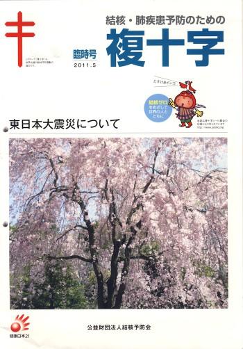 Fukujûji rinjigô Titelbild