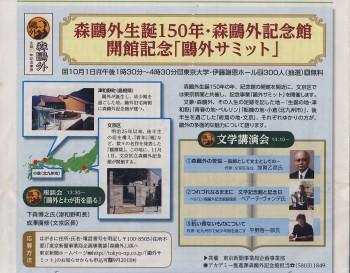 Scan Bunkyô 9-10-2012 S1