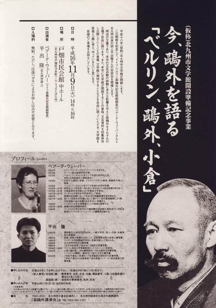 11.9.2004 Kitakyushu Tadan Hiraide Poster