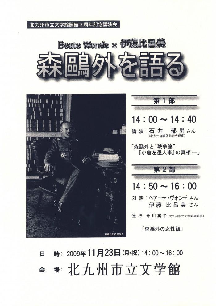 Über Ogai sprechen mit Itô Hiromi 2009 Kitakyushu Bungakukan