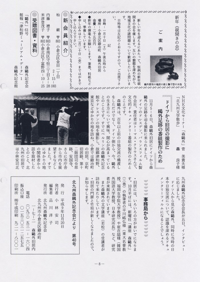 (40) Presse 971120