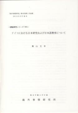 Deckblatt Japanforschung in Dtl. Okuyama