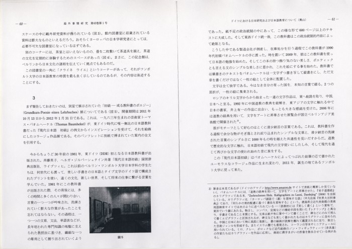 S.60-61 Japanforschung in Dtl. Okuyama
