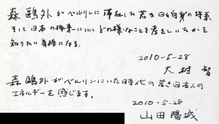 Scan Gb Ômura-Yamada 20100528