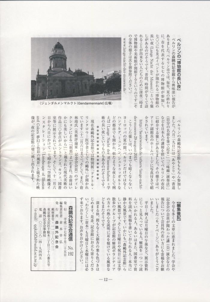 Scan Mori Ogai Tsûshin Nr.192 LNM 2015