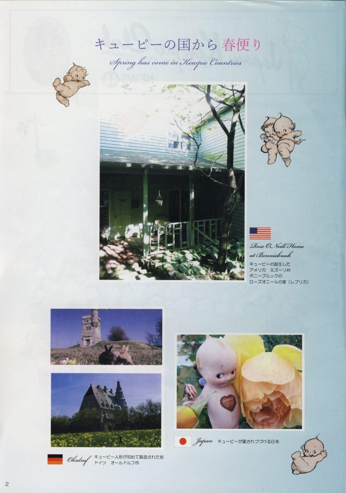 Japan Kewpie Club News Nr.44 2016 S-2