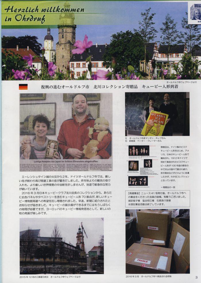Japan Kewpie Club News Nr.44 2016 S-3.